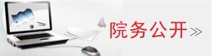 醫院信(xin)息(xi)公開(kai)