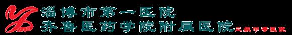 淄(zi)博市(shi)第一醫院